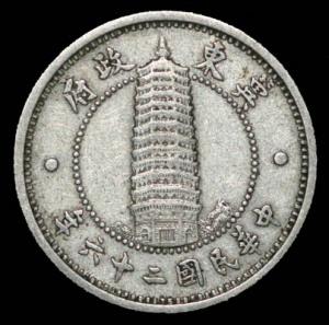 冀東政府、壱角硬貨